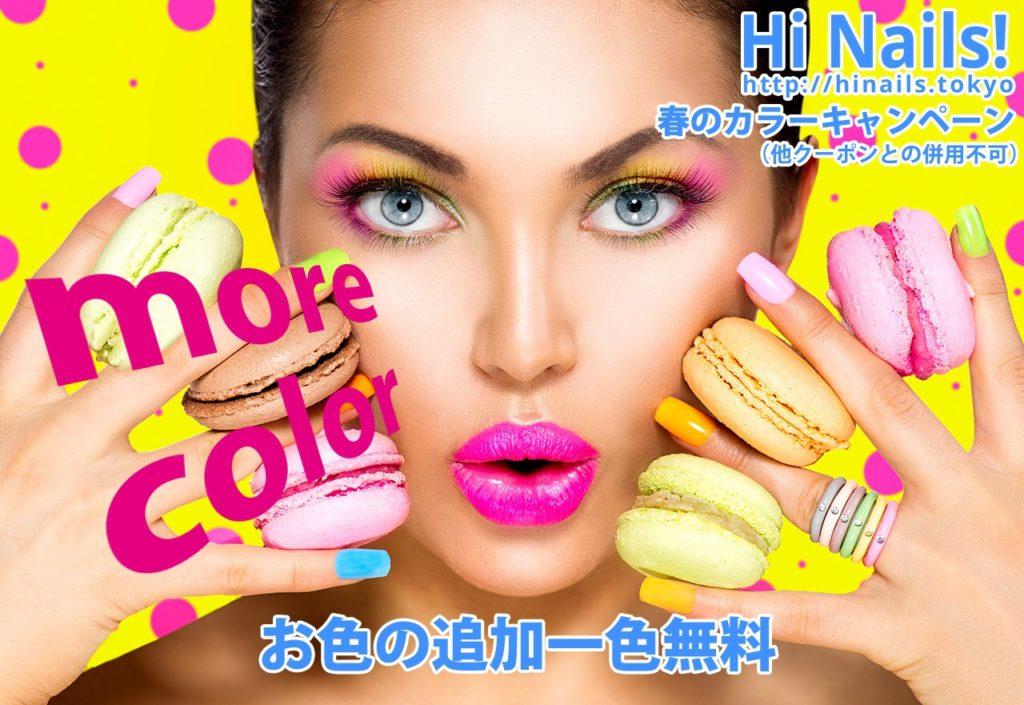 more coler 春のカラーキャンペーン!